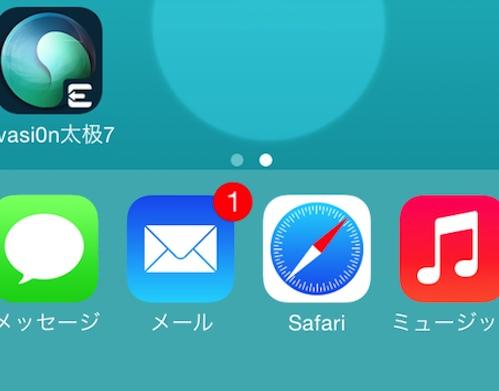 Jailbreak llega a dispositivos como iPad Air o iPhone 5S