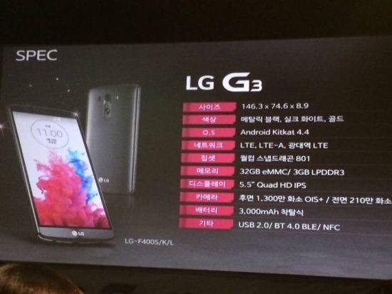 Especificaciones técnicas del LG G3, vía GforGames
