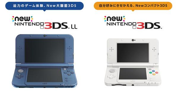 Las nuevas New Nintendo 3DS