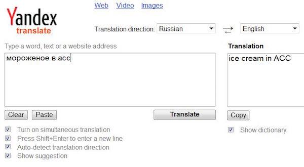 Esta es la apariencia del traductor ruso