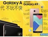 El Samsung Galaxy A9 es anunciado oficialmente