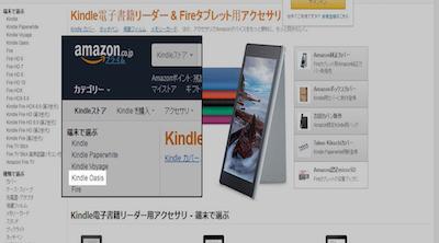 Se filtran imágenes del nuevo Kindle de Amazon