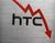 HTC sigue a la baja con una caída de ingresos del 64 por ciento