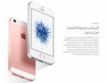 Llega a la web de Apple el árabe, con la posibilidad de leer de derecha a izquierda