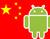 En China se quejan del imperialismo de Google en los smartphones