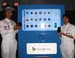 Google lanza máquinas expendedoras de juegos para Android