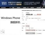 Se filtran las especificaciones del Nokia Lumia 1520